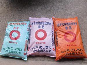3種類の肥料